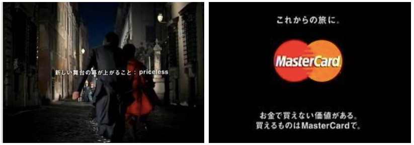 """There are some things that money can't buy. For everything else, there's Mastercard"" - Priceless Campaign localised to Japanese"